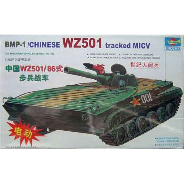 Chinese BMP-1 WZ501 Tracked MICV