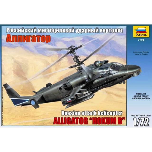 """Russian Attack Helicopter Alligator """"Hokum B"""""""